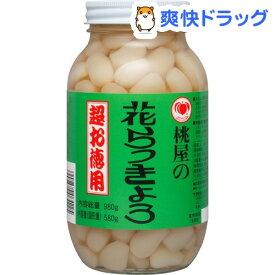 桃屋 花らっきょう(580g)【桃屋】