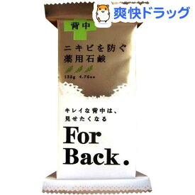 薬用石けん フォー・バック(135g)