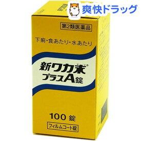 【第2類医薬品】新ワカ末プラスA錠(100錠)【ワカ末】