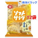 ソフトサラダ 塩とごま油風味(18枚入*12袋セット)【亀田製菓】