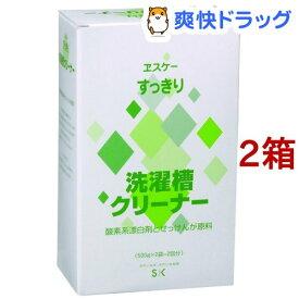 エスケー石鹸 すっきりシリーズ 洗濯槽クリーナー(500g*2コ入*2コセット)【エスケー石鹸 すっきりシリーズ】
