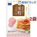 【訳あり】DHC 発芽玄米入り 米粉パンケーキミックス(150g*2コセット)【DHC サプリメント】