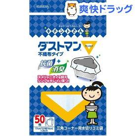 キチントさん ダストマン ▽(サンカク)(50枚入)【キチントさん】