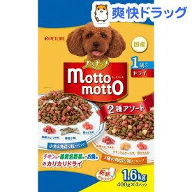 プッチーヌ mottomotto ドライ 1歳から 小魚&チーズ粒入り(1.6kg)【プッチーヌ】