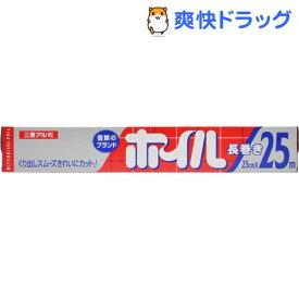 三菱ホイル 25cm*25m(1コ入)【三菱アルミ】[アルミホイル]