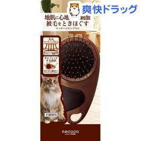 ネココ マッサージピンブラシ(1コ入)【necoco(ネココ)】