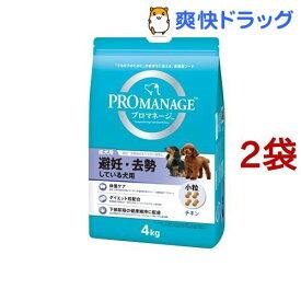 プロマネージ 避妊去勢している犬用 成犬用(4kg*2袋セット)【m3ad】【プロマネージ】