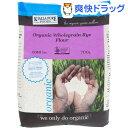 ライ麦全粒粉(700g)【キアラピュアフーズ】