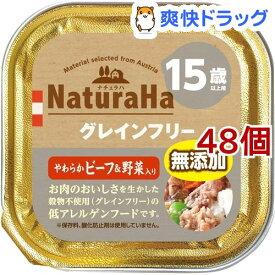 ナチュラハ グレインフリー やわらかビーフ&野菜入り 15歳以上用(100g*48コセット)[ドッグフード]