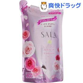 サラ ヘアコンディショナー しっとりさらさら サラスウィートローズの香り つめ替え用(350ml)【SALA(サラ)】
