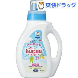 ミルトン huguu(ハグゥ) 本体ボトル(800ml)【ミルトン】