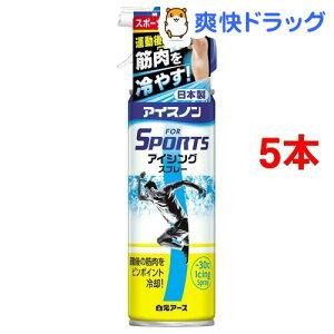 アイスノン FOR SPORTS アイシングスプレー(200ml*5本セット)【アイスノン】