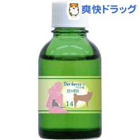 Pet14 バーバリスブルガーリスΦ2X+RXT(20ml)【コンビネーションチンクチャー for Pets+】