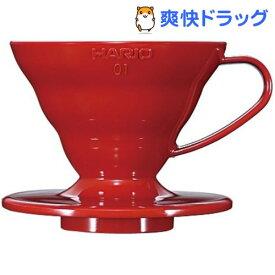 ハリオ VD-01R V60 透過ドリッパー01 レッド(1コ入)【ハリオ(HARIO)】