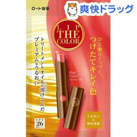 リップザカラー ピンクコーラル(2.0g)【ロート】[リップクリーム]