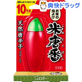 米唐番 米びつ用防虫剤 10kgタイプ(1コ入)【米唐番】