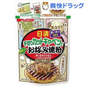 日清 千切りカットキャベツで美味しいお好み焼粉(50g)【日清】