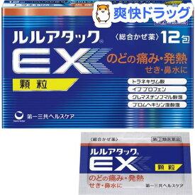 【第(2)類医薬品】ルルアタックEX 顆粒(セルフメディケーション税制対象)(12包)【ルル】