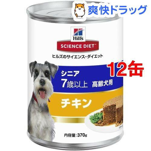 サイエンスダイエット 缶詰 シニア チキン 高齢犬用(370g*12コセット)【d_sd】【サイエンスダイエット】