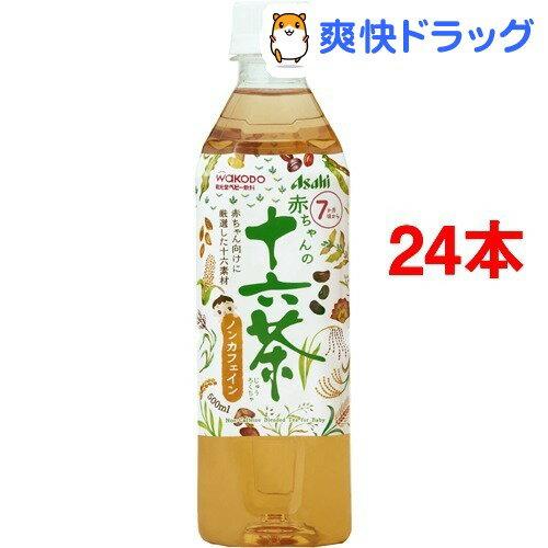 和光堂 赤ちゃんの十六茶[7ヶ月頃〜](500mL*24本セット)【十六茶】[アサヒ飲料]