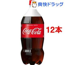 コカ・コーラ(2L*12本セット)【コカコーラ(Coca-Cola)】[12本 コカコーラ 炭酸飲料]