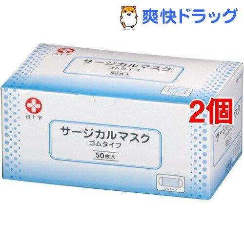 サージカルマスク ゴムひもタイプ(50枚入*2コセット)