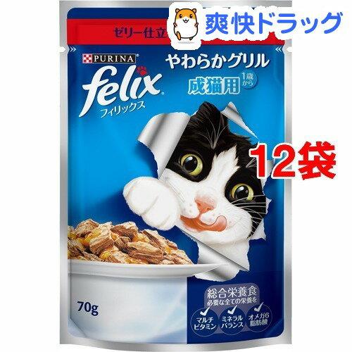 フィリックス やわらかグリル 成猫用 ゼリー仕立て ビーフ(70g*12コセット)【フィリックス】