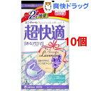 【訳あり】超快適マスク アロマ ラベンダー(5枚入*10コセット)【超快適マスク】【送料無料】