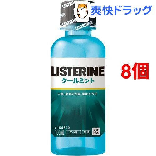 薬用リステリン クールミント(100mL*8コセット)【LISTERINE(リステリン)】
