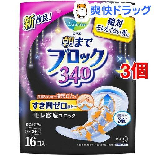 【訳あり】ロリエ 超吸収ガード 340(16コ入*3コセット)【ロリエ】