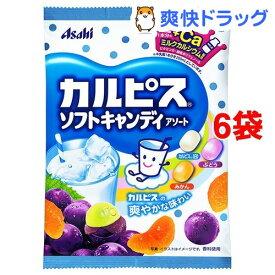 カルピスソフトキャンディアソート(77g*6コセット)【カルピス】