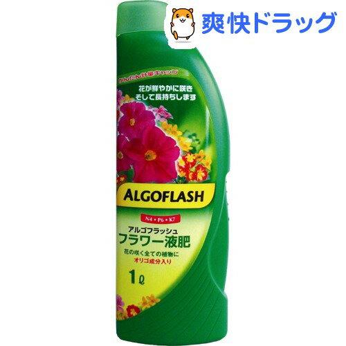 アルゴフラッシュ フラワー液肥(1L)【アルゴフラッシュ】