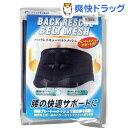 ノーブル バックレスキューベルト 腰痛ベルト メッシュ ブラック Lサイズ(1枚入)【ノーブル】【送料無料】