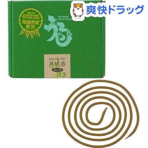 うる月桃香(20巻)