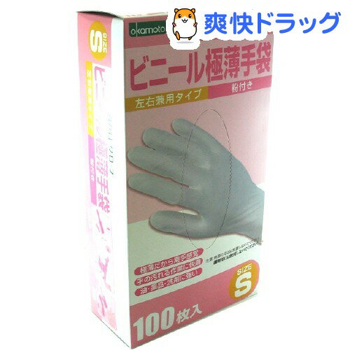 オカモト ビニール極薄手袋 Sサイズ(100枚入)