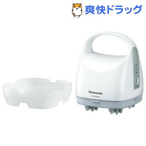頭皮エステ 皮脂洗浄タイプ シルバー調 EH-HM78-S(1台)【送料無料】