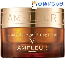 アンプルール ラグジュアリー・デ・エイジ リフティングクリームV(30g)【アンプルール】