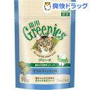 猫用 グリニーズ 正規品 グリルフィッシュ味(70g)【グリニーズ(GREENIES)】[グリニーズ 猫 正規品 おやつ デンタルケア 歯磨き]