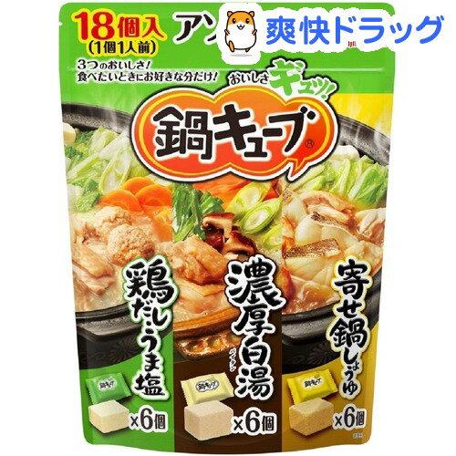 鍋キューブ アソート(18コ入)【鍋キューブ】