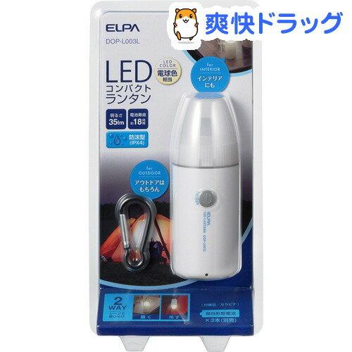 エルパ LEDコンパクトランタン DOP-L003L(1コ入)【エルパ(ELPA)】