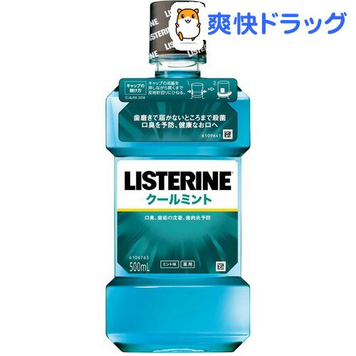 薬用リステリン クールミント(500mL)【LISTERINE(リステリン)】