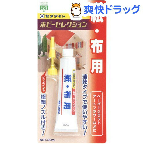 セメダイン 紙・布用 HL-002(20mL)【セメダイン】