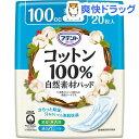 アテント コットン100%自然素材パッド 安心中量(20枚入)【アテント】