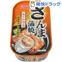 ニッスイ さんま蒲焼 イージーオープン(100g)[さんま蒲焼 缶詰]