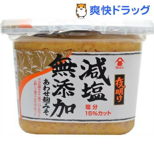 フジジン 夜明け 減塩無添加 合わせ麹みそ(750g)【フジジン】
