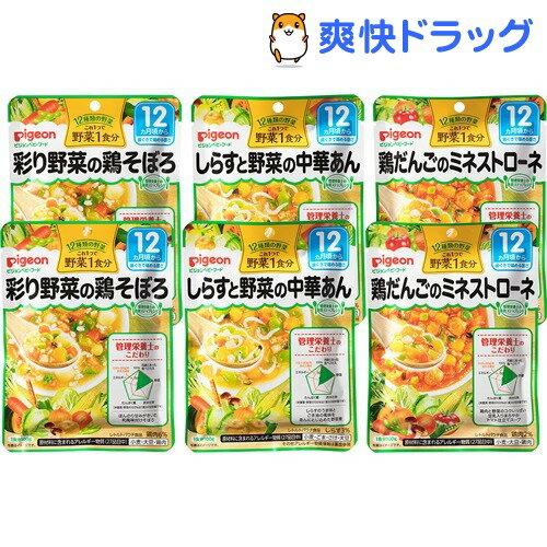 ピジョンベビーフード 食育レシピ これ1つで野菜1食分(100g*6食入)【食育レシピ】