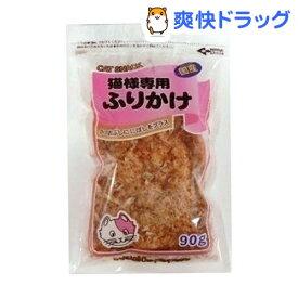 猫様専用ふりかけ(90g)