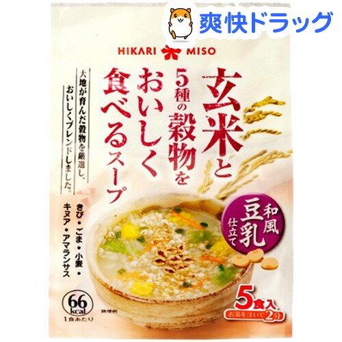 【訳あり】ひかり 玄米と5種の穀物をおいしく食べるスープ 和風豆乳仕立て(5食入)