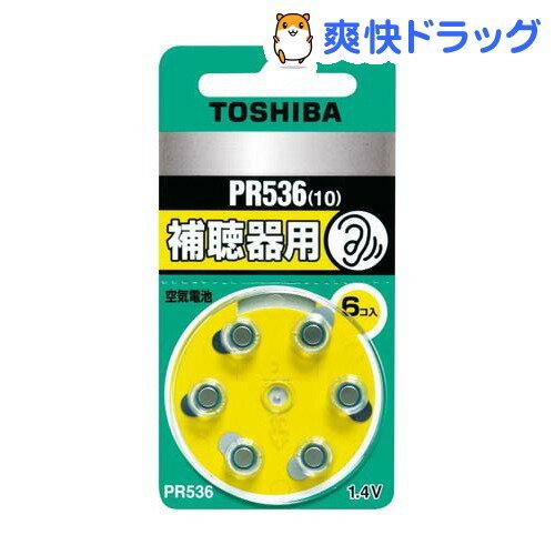 東芝 補聴器用空気電池 PR536V 6P(1コ入)
