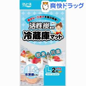 活性炭配合 冷蔵庫マット ドアポケット用 Lサイズ(2枚+1枚入)